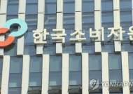 """늘어나는 직구, 믿어도 될까…한국소비자원 """"리콜된 문제제품 직구로 국내 유통"""" 경고"""