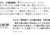 """日참의원 """"수출규제는 日기업 탓…한국 책임없어"""""""