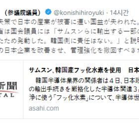 """日참의원 """"<!HS>수출규제<!HE>는 日기업 탓…한국 책임없어"""""""