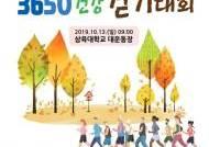 삼육대, 지역주민과 함께하는 '3650 건강걷기대회' 참가자 모집