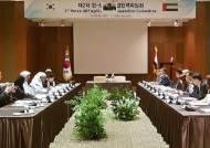 '한국인삼'의 뚝심, 중동 수출빗장 풀었다