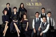 미국판 'SKY 캐슬', NBC 파일럿 제작…가제는 '트라이베카'