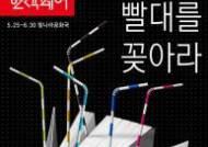 """[손민호의 레저터치] """"헌책 보내주세요 축제하게요"""""""
