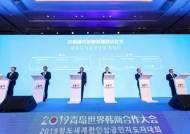 칭다오서 2019 세계한인상공인지도회의 열렸다