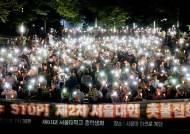 조국 기자간담회에도 의혹 여전…서울대 세 번째 촛불 든다