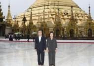 [서소문사진관] 맨발의 文 대통령 부부, 미얀마 불교유적 참배