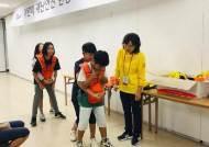 희망브리지, 1200명 어린이에 재난안전 체험교육해준다