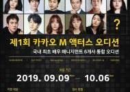 """""""포스트 이병헌·공유 발굴…"""" 카카오 M, 통합 배우 오디션 개최"""