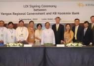 KB가 미얀마 저소득층의 내집마련을 지원합니다