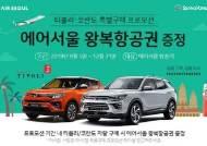 쌍용차, 에어서울과 공동 마케팅…코란도 구매 시 항공권 쏜다