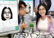 [사진] 3D 프린터로 만든 맞춤 안경테