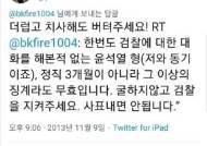 """2013년 조국, 윤석열에게 """"더럽고 치사해도 버텨주세요"""""""