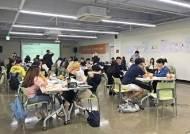 삼육대, 창업 입문자 위한 '부스트 캠프' 개최