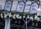 """3번째 촛불든 고려대 """"삼가 정의 명복을"""" 민주광장에 빈소"""