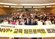 삼육대, 학생중심형 사회공헌 프로젝트 'MVP+ 2.0' 성료