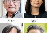 [사랑방] 이돈희·한강·김호동·박병욱 인촌상 수상
