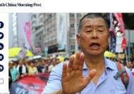 '중국본토에 미운털' 지오다노 창업자 지미 라이 자택에 화염병 테러