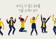 [폴인인사이트] 10년 목표 묻는 회사 VS '멘붕' 경험 묻는 회사
