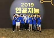 한국항공대 고상호 교수 연구팀 '2019 인공지능 그랜드 챌린지' 3위 수상