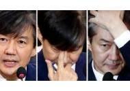 """조국, 사모펀드 해명 '재탕'…""""블라인드 펀드라 투자 회사 알 수 없다"""""""