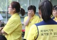 세월호 단체, '특조위 조사방해' 23명 명단 추가 발표
