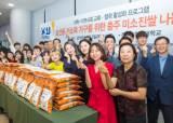 한성대, 추석 맞아 지역사회 저소득층에 쌀 기부