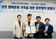 '국제 스포츠 발전 협력 위해'... ISF-2018평창기념재단, MOU 체결
