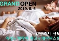 강남마사지 '도향', 그랜드 오픈 기념 … 패키지 상품 할인 오는 9월 30일까지