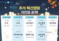 '사도'→'국가 부도의 날'→'신과함께', SBS 추석 특선 영화 라인업