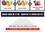 랜드프로 EBS공인중개사 업계유일 '100%환급반' 운영, 합격 시 수강료 전액 환급