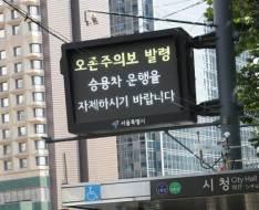 '미세먼지 쌍둥이' 오존주의보 발령 4년새 100회 늘어
