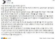 """靑비서관이 올린 조국 아내 해명 """"PC 총장직인 파일 모른다"""""""