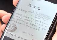 """조국 측, 검찰 '표창장 원본' 제출 요구 거부…""""찾을 수 없다"""""""