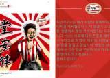 '욱일기 문양 사용 논란' PSV 에인트호번, 한국어로 사과
