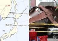 태풍 '링링' 강풍에 전국 아수라장…현재 위치는