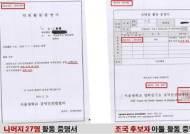 """주광덕 """"조국 아들만 양식 달라···서울대 인턴 증명서도 가짜"""""""