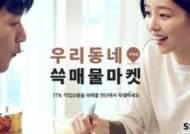 [비즈톡]SSG닷컴, '쓱매물마켓' 열어 外