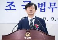 法, 정경심 교수 '사문서위조 혐의' 이례적 합의부 배당 왜