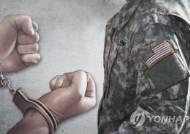 평택서 만취 미군 행패…주택 침입·노인 폭행·차량 파손