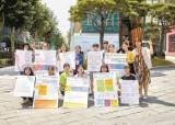 [소년중앙] 10대 시각 영상 제작, 거리 캠페인…우리 주변 문제 해결 나서