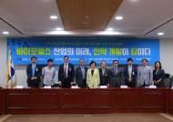 보건행정학회, 신약 통한 바이오헬스 산업 활성화 토론회 개최