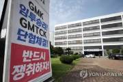 '임금인상·미래계획' 응답 없자, 한국GM노조 전면파업