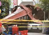 [사진] 태풍 '링링' 3명 사망