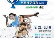 순천컵 대회 21일 개막…외국인 선수, 이적생 활약 미리 볼 수 있다