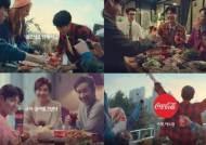 코카-콜라, 박보검과 함께 맛있는 즐거움을 전하는 'Coke & Meal' TV광고 공개