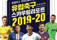 유럽축구 스카우팅리포트 2019-20 발간