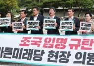 유승민은 회의 참석, 손학규는 촛불집회 선언…'반조국' 단일 전선 구축한 바른미래
