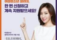 """""""저소득 여성 청소년, 인터넷으로 생리대 구매권 신청하세요"""""""