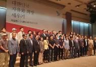 보수 세대교체 주창한 외부 행사에 한국당 현역이 참석한 이유는