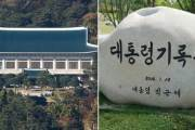 """172억짜리 '文 단독 기록관' 논란···나경원 """"단 1원도 못준다"""""""